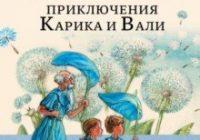 """Книга для детей """"Необыкновенные приключения Карика и Вали"""""""